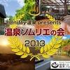 2013.9.1温泉ソムリエ祭り!@お台場カルカル~温泉ソムリエの会~