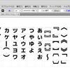 フォントの縦書きグリフを確認するIllustratorCS5向けjsxスクリプト