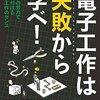 【読書メモ】電子工作は失敗から学べ!