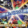 【EXVS2】2020/8/20アップデート 修正機体【エクバ2】