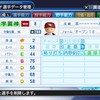 【パワプロ2018・架空選手】宇賀神(サクセスチームメイツ)