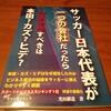 【読了】サッカー日本代表が一つの会社だったらリストラすべきは本田?カズ?ヒデ?