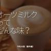 1068食目「オーツミルクってどんな味?」牛乳の話(番外編)