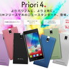 FREETEL、「Priori 4」にAndroid 7.0 (Nougat)へのOSアップデートを開始!!