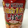 【今週のカップ麺73】  総合1位 しば田 中華そば (東洋水産)