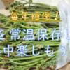 蕨を1年間常温保存する方法