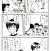 ゴロトシ漫画(腐向け) 早い??