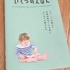 【絵本選び】全国のパパママが選んだ年齢別読みたい絵本「いくつのえほん」