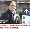 """""""森友事件"""" ~音声データ記録を大阪地裁に提出~"""