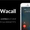迷惑電話が一発で分かるアプリ Wacall をリリースした
