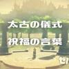 【BotW】太古の儀式 祝福の言葉