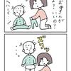 四コマ「おきがえ」