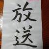 26歳からはじめる書道チャレンジ【第3週目】
