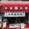 大山探索〜中華料理丸鶴