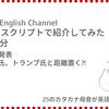 高橋ダン English Channel iPhone12発表 / バレット氏、トランプ氏と距離置く?!(10月14日)