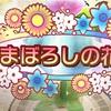 『まぼろしの花』の一覧【すれちがいガ〜デン】