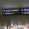 杭州(火车东站)から上海(上海虹桥)への中国新幹線での移動方法