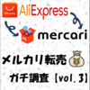 メルカリで転売されるAliExpress商品をガチ調査【vol.3】