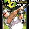 『KING GOLF』3巻のあらすじ