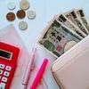 毎月のお金の流れと貯金を見える化してみた。おすすめのアプリ【Money Forward Me】とは