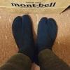 動きやすく暖かいmont-bell(モンベル)の足袋型ルームシューズ「サーマタビ」