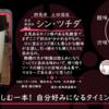 【火曜日の辛口一杯】完全無添加醸造 シン・ツチダ【FUKA🍶YO-I】