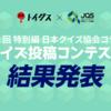 日本クイズ協会×トイダス!第2回クイズコンテスト、結果発表