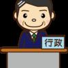 インプット2割・演習8割ー行政法の勉強法