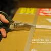 「最小で最強」のハサミを使ってみた。 ザ・プレミアム・シザーズ「エンジニア 鉄腕ハサミGT PH-55」
