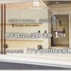 Y's CABIN(ワイズキャビン)大阪難波 宿泊レビュー