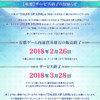 テイルズ オブ リンク終了のお知らせ(2018/3/28)
