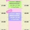 【生配信 第4弾】「AKB48 e運動会 〜離れて強くなったもの、は本物。〜」eスポーツ練習試合