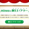 mineo(ミネオじゃなくてマイネオ)のキャンペーンで6ヶ月間900円引き!mineo紹介キャンペーンでAmazonギフト券2,000円分も