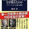 2017年12月文春新書の新刊(2017/12/20発売)