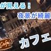 【大阪堺】海・夜景が見えるおしゃれカフェ「Que sera sera(ケセラセラ)」など夜カフェ3店紹介