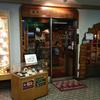 Cafeひので / 札幌市中央区南1条西4丁目 日之出ビルB1F
