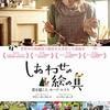 【映画】しあわせの絵の具 愛を描く人 モード・ルイス