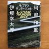 📕19-15キャプテンサンダーボルト/伊坂幸太郎・阿部和重