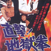 バカ映画大研究(6)「直撃! 地獄拳」