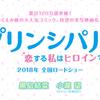 いくえみ綾作品を映画化!「プリンシパル」キャスト&あらすじ!主演は黒島結菜とジャニーズ小瀧