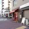 神戸市兵庫区下沢通のパン屋「スカーレット」で「マロンバターサンド」を買って食べた感想