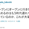 「何事もオープンに」?濱田市長が答えられなかった人事・選挙・金