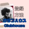 今話題の『Club housu クラブハウス』登録方法!この通りにやればできる!!!
