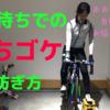 【ロードバイク】信号待ちの時の立ちゴケの防ぎ方【自転車女子お悩み解決動画】