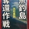 サイレントコア、中国民兵との闘い