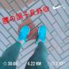 【ダイエット30日目】朝ラン再開(体重・体脂肪・食事・運動記録)