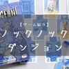 【ゲーム紹介】Knock,Knock!DUNGEON!(ノックノック・ダンジョン)