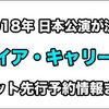 まとめ:マライア・キャリー2018来日ライブチケット先行予約情報
