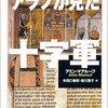 キリスト教と戦争を考える -長崎の原爆と浦上燔祭論を通して