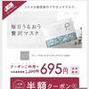 楽天SS☆スキンケア プリュのお得情報♪